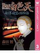 Bar白色天 女と男 欲望の百物語 3(マーガレットコミックスDIGITAL)