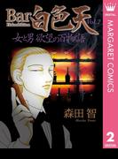 Bar白色天 女と男 欲望の百物語 2(マーガレットコミックスDIGITAL)