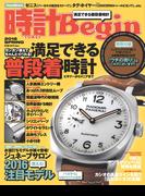 時計Begin 2016年春号 vol.83(時計Begin)