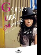 GOOD LUCK Mariage(幻冬舎文庫)