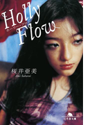 Holly Flow(幻冬舎文庫)