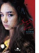 Singer Song Lovers(幻冬舎文庫)