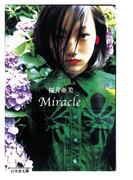 Miracle(幻冬舎文庫)