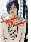 Lyrical Murderer(幻冬舎文庫)