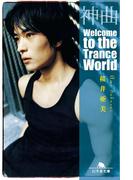 神曲 Welcome to the Trance World(幻冬舎文庫)