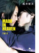 MADE IN HEAVEN  Juri(幻冬舎文庫)