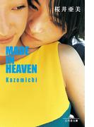MADE IN HEAVEN Kazemichi(幻冬舎文庫)