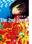 The 2nd Lovers(幻冬舎文庫)