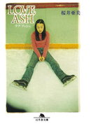 LOVE ASH(幻冬舎文庫)