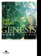 GENESIS(幻冬舎文庫)