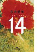 14 fourteen(幻冬舎文庫)