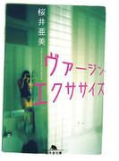 ヴァージン・エクササイズ(幻冬舎文庫)