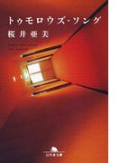 トゥモロウズ・ソング(幻冬舎文庫)