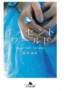 イノセントワールド(幻冬舎文庫)