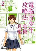 電撃4コマ コレクション 電脳青少年攻略法(2)(電撃コミックスEX)