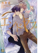 エンド・ラブ(12)(drapコミックス)