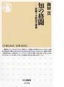 知の格闘 ──掟破りの政治学講義(ちくま新書)