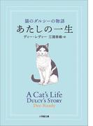 【期間限定価格】あたしの一生 猫のダルシーの物語