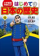 学習まんが はじめての日本の歴史12 近代国家への道(学習まんが)