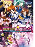 ORIGINAL CHRONICLE 魔法少女リリカルなのは The 1st(6)(角川コミックス・エース)