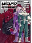 機動戦士ガンダム MSV-R 宇宙世紀英雄伝説 虹霓のシン・マツナガ(7)(角川コミックス・エース)