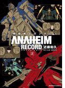 【期間限定価格】機動戦士ガンダム ANAHEIM RECORD(2)(角川コミックス・エース)