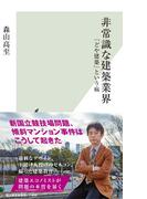 非常識な建築業界~「どや建築」という病~(光文社新書)