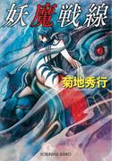 妖魔戦線(光文社文庫)