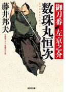 数珠丸恒次~御刀番 左京之介(三)~(光文社文庫)