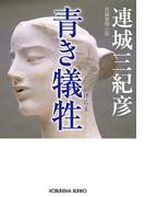 青き犠牲(いけにえ)(光文社文庫)