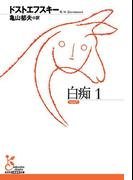 白痴1(光文社古典新訳文庫)