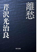 離愁(角川文庫)