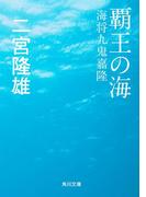 覇王の海 海将九鬼嘉隆(角川文庫)