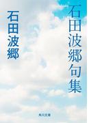 石田波郷句集(角川文庫)
