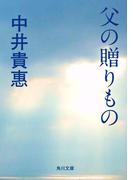 父の贈りもの(角川文庫)
