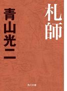 札師(角川文庫)