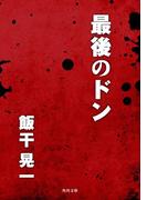 最後のドン(角川文庫)