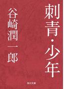 刺青・少年(角川文庫)