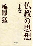 仏教の思想 下巻(角川文庫)
