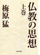 仏教の思想 上巻(角川文庫)