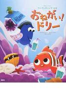 おねがい!ドリー ファインディング・ニモ ディズニー/ピクサー