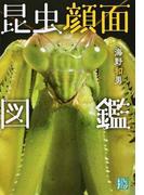 昆虫顔面図鑑 カラー版