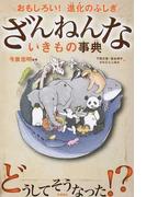 ざんねんないきもの事典 おもしろい!進化のふしぎ