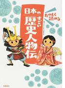 たのしく読める日本のすごい歴史人物伝
