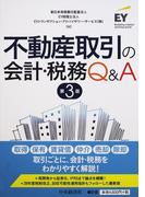 不動産取引の会計・税務Q&A 第3版