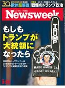 ニューズウィーク日本版 2016年 3/29号(ニューズウィーク)