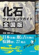 化石ウォーキングガイド全国版 日本各地に眠る古生物の痕跡探し27地点