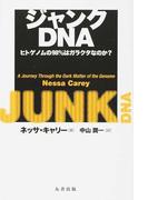 ジャンクDNA ヒトゲノムの98%はガラクタなのか?