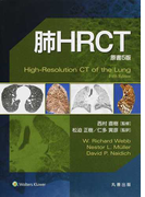 肺HRCT 原書5版