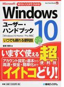 Windows 10ユーザー・ハンドブック 知りたいことがすぐわかる! いつでも頼れる便利技